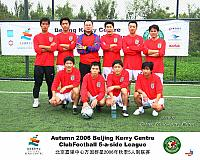 Autumn 2006 Beijing Kerry Centre CF 5's League